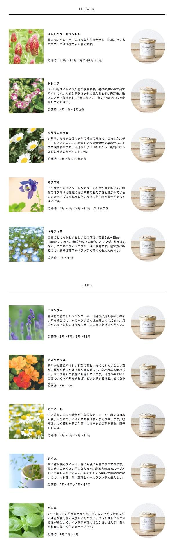花の缶の製品ラインナップ