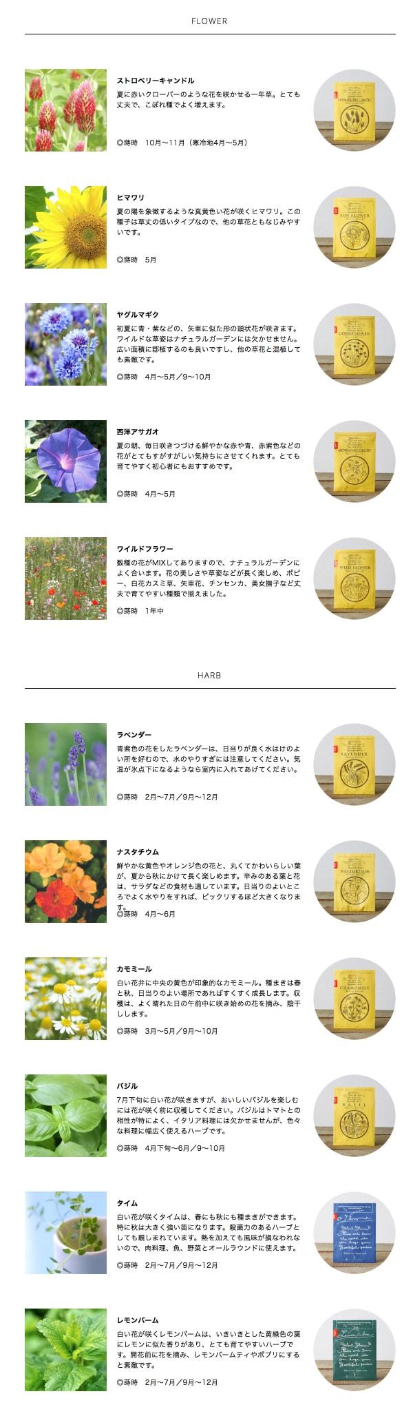花の種の製品ラインナップ