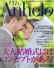 雑誌アネーロに掲載されました