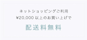 配送料が20000円以上のお買い上げで無料になります