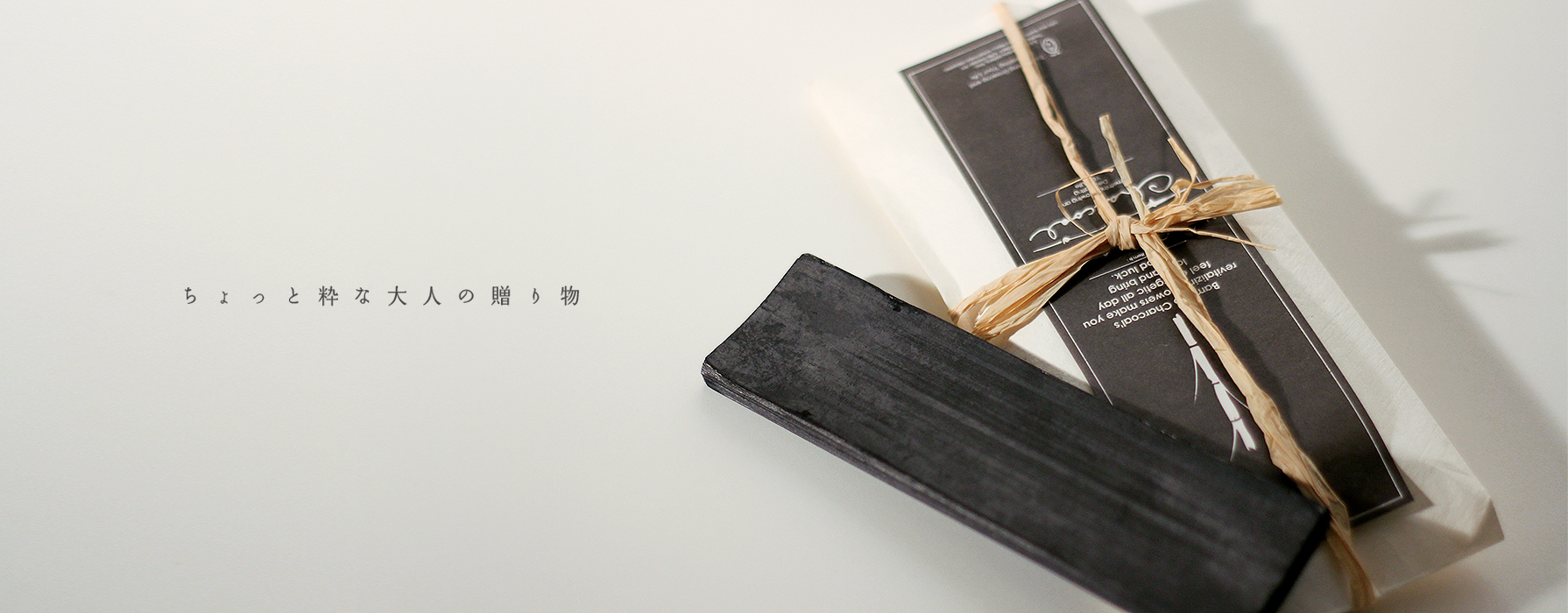 竹炭のおしゃれなヒーリングアイテム