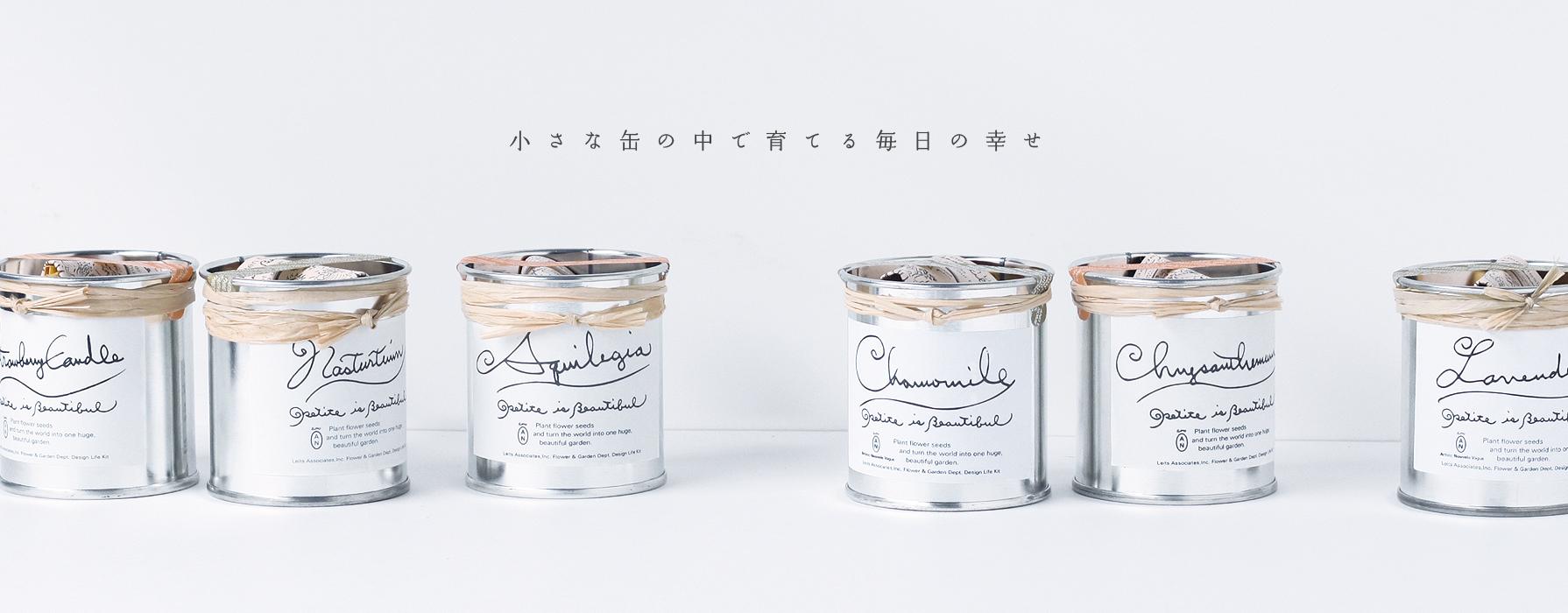 ガーデニング雑貨花の缶の集合写真