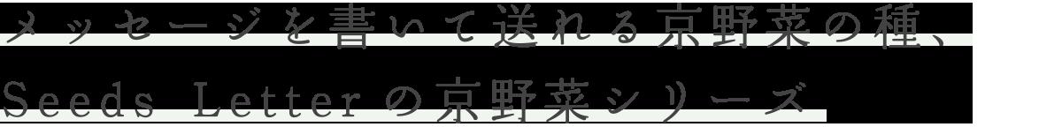 ガーデン雑貨の送れる京野菜の種