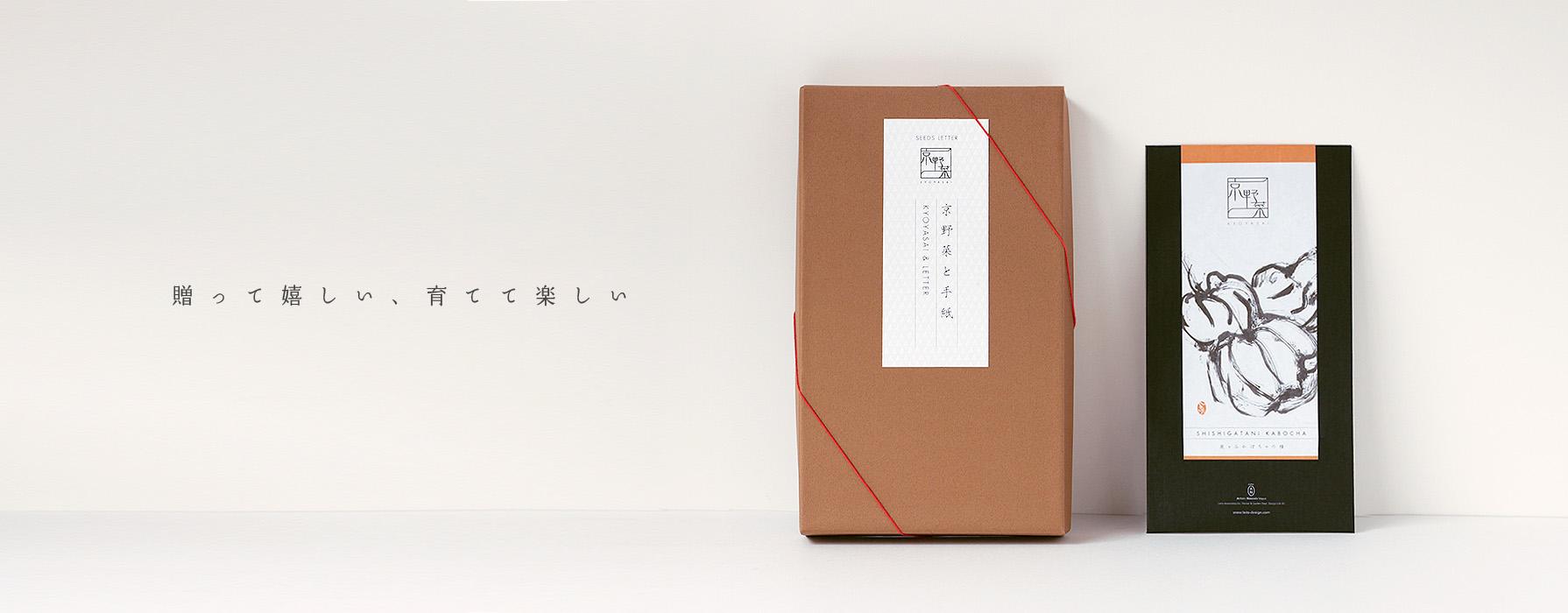 ガーデニング雑貨の送れる京野菜の種