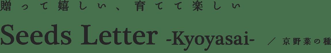 ポストで送れる京野菜のギフトレター